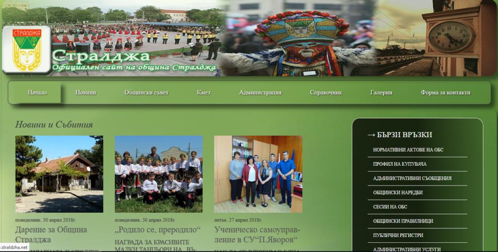 Oфициален Уеб сайт на община Стралджа