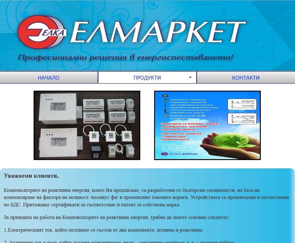 Уеб Сайт за Електронни елементи и компоненти
