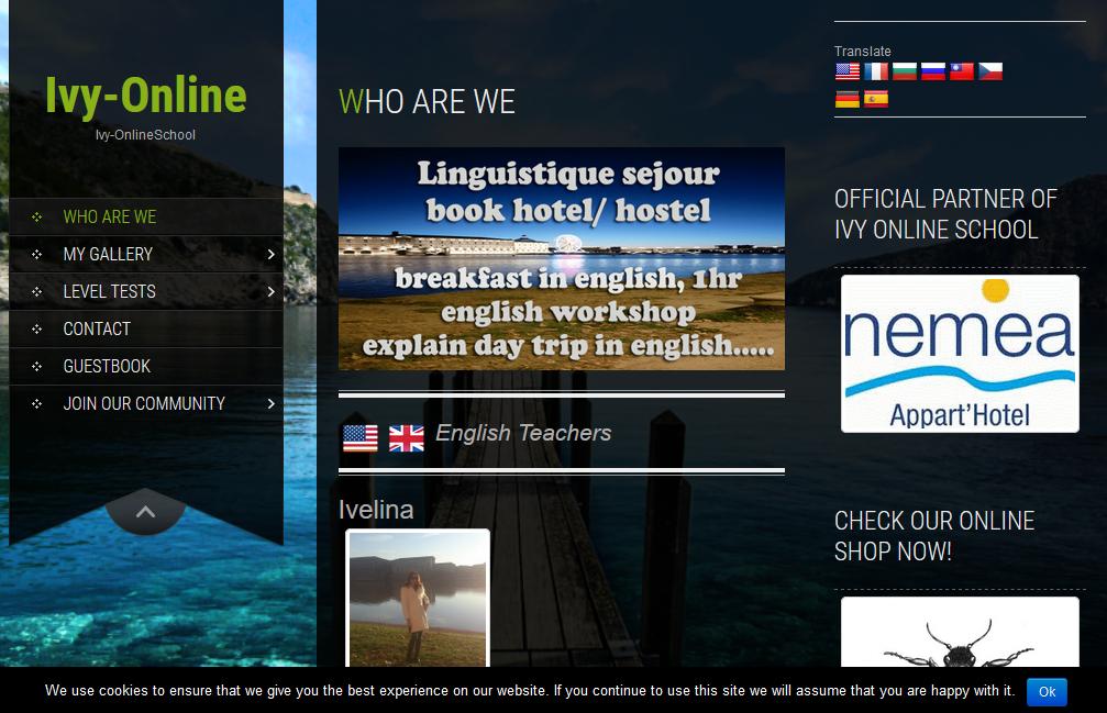 Уеб Сайт за онлайн обучение