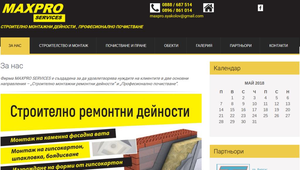 Уеб Сайт за Строителство и Почистване