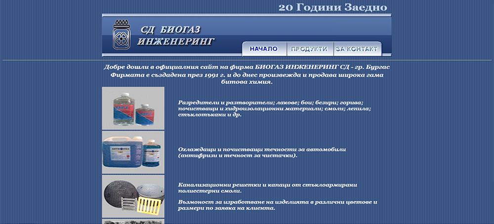 Фирмен Уеб Сайт за Производство