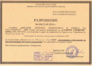 Лиценз за поддръжка на пожароизвестителни системи